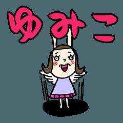 【ゆみこ】専用(苗字/名前/あだ名)スタンプ