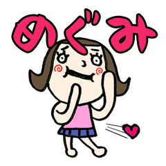 【めぐみ】専用(苗字/名前/あだ名)スタンプ