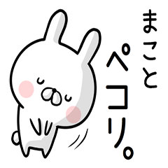 【まこと】専用名前ウサギ