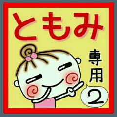 [ともみ]の便利なスタンプ!2