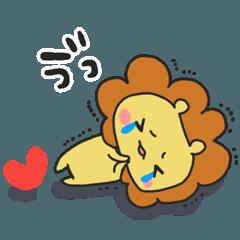 らぶ♡ライオンたん