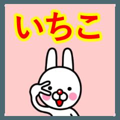 ☆いちこ☆名前プレミアムスタンプ☆