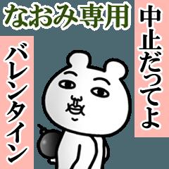 非リア「なおみ」の名前スタンプ(ぼっち)