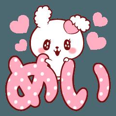 [LINEスタンプ] 愛されめいちゃん