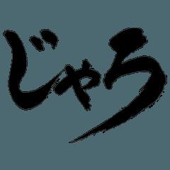 筆文字14(広島弁)