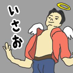 天使な「いさお」専用スタンプ