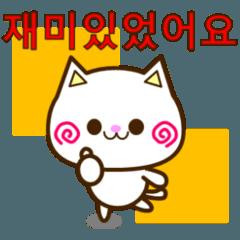 Go! Go! 白ネコ☆スタンプ(韓国語)