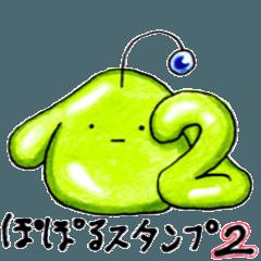 ぽぽるスタンプ2