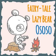 童話の国のクマ なまくらオソソ