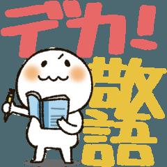 まるぴ★の敬語デカ文字