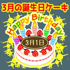 3月の誕生日★ケーキでお祝い★日付入り