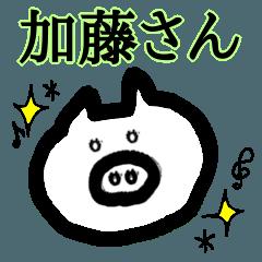 【加藤さん♥︎】専用スタンプ