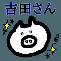【吉田さん♥︎】専用スタンプ
