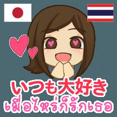 [LINEスタンプ] ピアノ : いつも大好き タイ語日本語