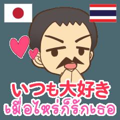 [LINEスタンプ] タイフェス博士 いつも大好き タイ語日本語