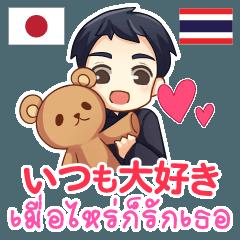 [LINEスタンプ] マコト : いつも大好き タイ語日本語