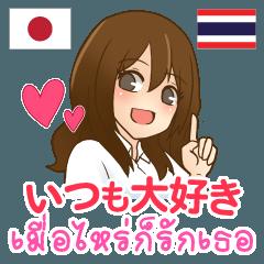 [LINEスタンプ] アイちゃん : いつも大好き タイ語日本語