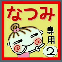 [なつみ]の便利なスタンプ!2