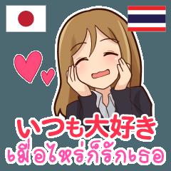 [LINEスタンプ] プレオ : いつも大好き タイ語日本語