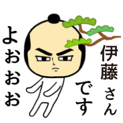【伊藤★限定】キリリとした名字スタンプ