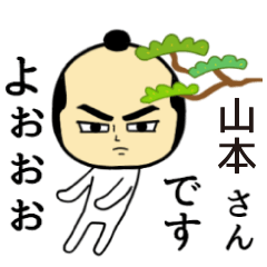 【山本★限定】キリリとした名字スタンプ