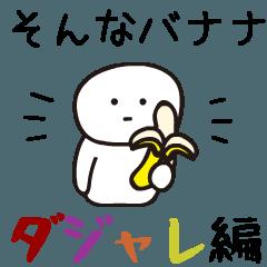 [LINEスタンプ] 動く!丸顔くん2 ダジャレ編