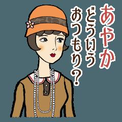 モダンガールズ【あやか】専用スタンプ