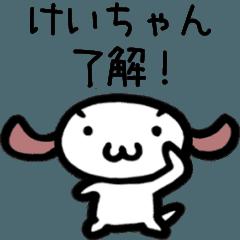 動く!けいちゃんの名前スタンプ[顔文字犬]