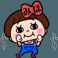 毎日使える☆おてんばみほちゃん!