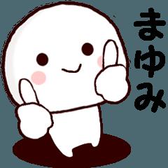 ◆◇ まゆみ ◇◆ 専用 名前スタンプ