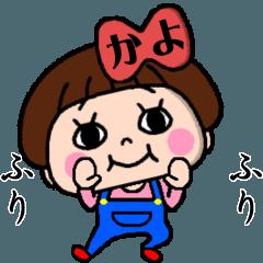 毎日使える☆おてんばかよちゃん!
