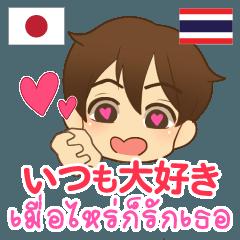 [LINEスタンプ] 泰郎君 : いつも大好き タイ語日本語