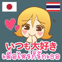 [LINEスタンプ] モモちゃん : いつも大好き タイ語日本語