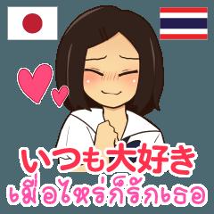 [LINEスタンプ] かよちゃん : いつも大好き タイ語日本語