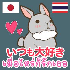 [LINEスタンプ] ウサギ : いつも大好き タイ語日本語