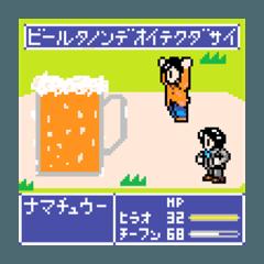 飲み会の時に使えるRPG風スタンプ!