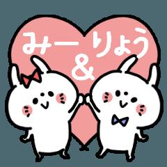 「みーちゃん&りょうくん」♥カップル専用