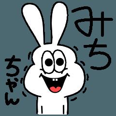 [LINEスタンプ] 高速!みちちゃん専用!太っちょうさぎ! (1)