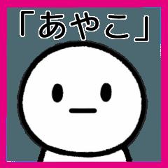 【あやこ】専用シンプルスタンプ