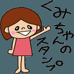 くみちゃん専用 名前スタンプ
