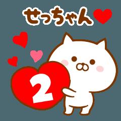 ♥愛しのせっちゃん♥に送るスタンプ2