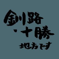 北海道 道東地域の名前の筆文字スタンプ2-2