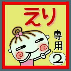 [LINEスタンプ] [えり]の便利なスタンプ!2 (1)