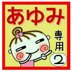 [あゆみ]の便利なスタンプ!2