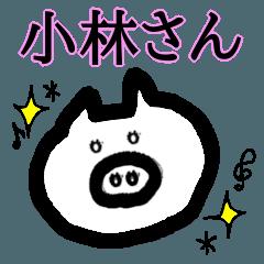 【小林さん♥︎】専用スタンプ