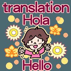 スペイン語・英語の翻訳!毎日使う挨拶!