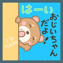 [LINEスタンプ] おじいちゃん専用のスタンプ(クマ Ver.)