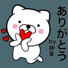 【神楽】が使う主婦が作ったデカ文字ネコ
