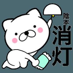 【陰本】が使う主婦が作ったデカ文字ネコ
