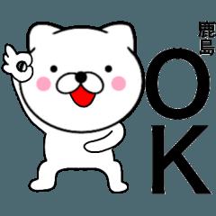 【鹿島】が使う主婦が作ったデカ文字ネコ